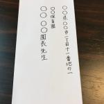 【保育実習のお礼状】封筒の書き方と入れ方のポイント