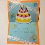 保育士が誕生日カードを手作りする方法!写真付きでわかりやすく説明